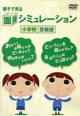 小学校受験の面接質問DVDブルーレイ