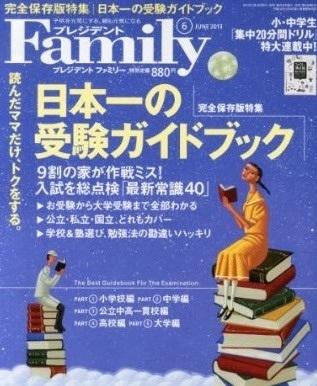 プレジデントファミリーの小学校受験情報.jpg